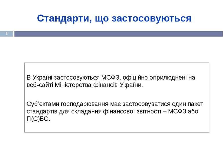 * В Україні застосовуються МСФЗ, офіційно оприлюднені на веб-сайті Міністерст...