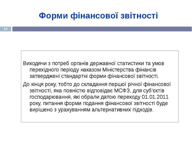Форми фінансової звітності Виходячи з потреб органів державної статистики та ...