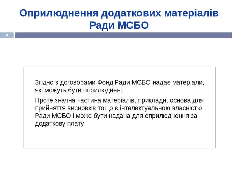 Згідно з договорами Фонд Ради МСБО надає матеріали, які можуть бути оприлюдне...