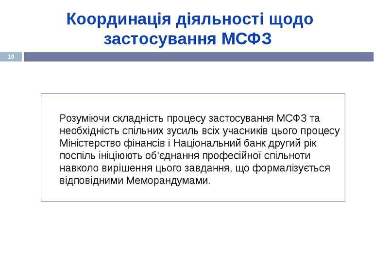 * Координація діяльності щодо застосування МСФЗ Розуміючи складність процесу ...