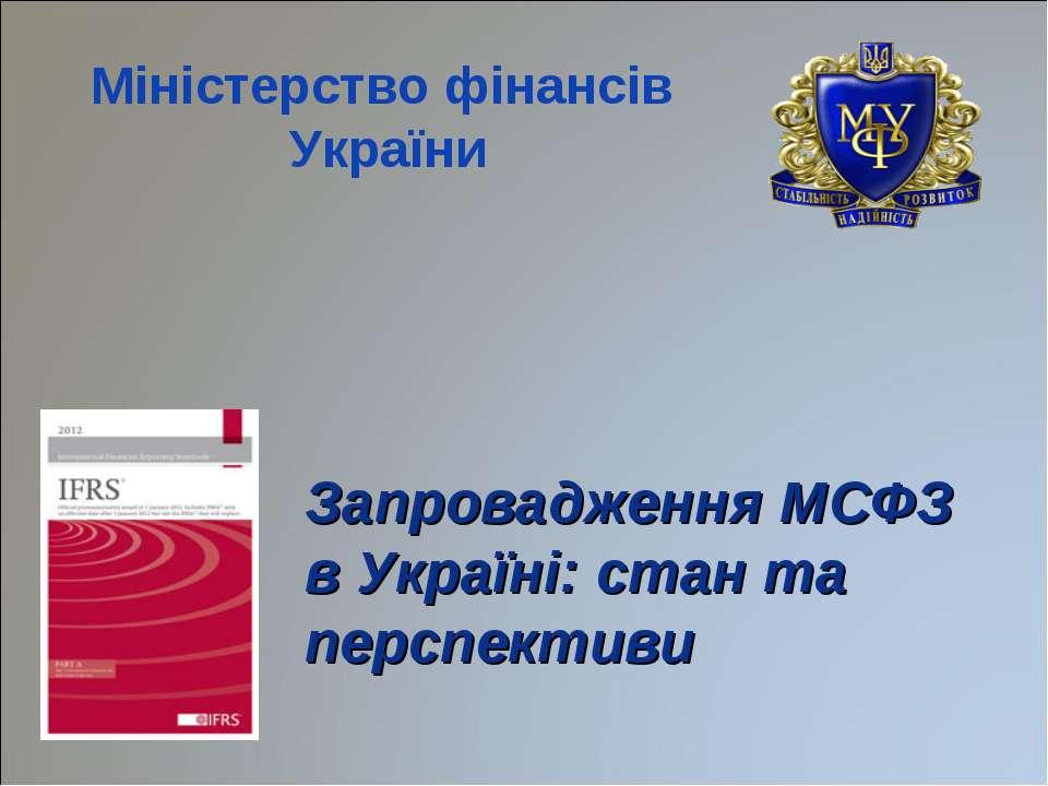 Міністерство фінансів України Запровадження МСФЗ в Україні: стан та перспективи