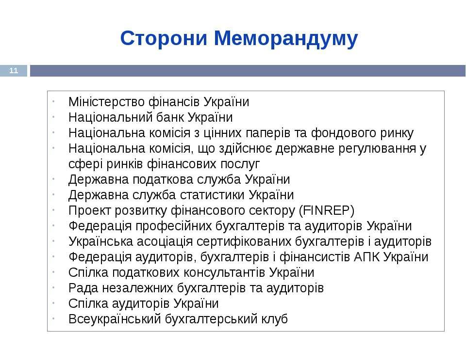 Міністерство фінансів України Національний банк України Національна комісія з...