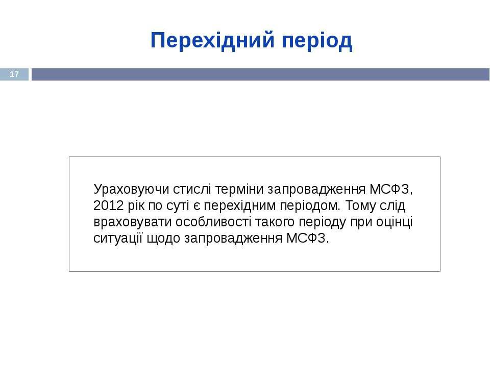 Ураховуючи стислі терміни запровадження МСФЗ, 2012 рік по суті є перехідним п...