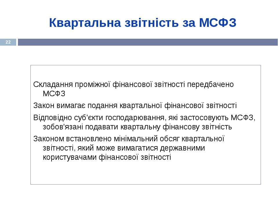 Квартальна звітність за МСФЗ Складання проміжної фінансової звітності передба...