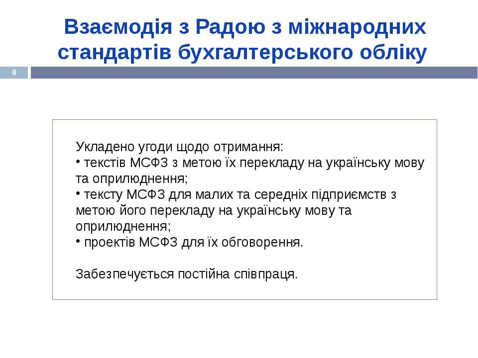 * Взаємодія з Радою з міжнародних стандартів бухгалтерського обліку Укладено ...