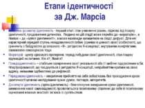 Етапи ідентичності за Дж. Марсіа Дифузна (розмита) ідентичність - перший етап...