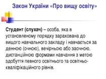 Закон України «Про вищу освіту» Студент (слухач) – особа, яка в установленому...