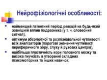 Нейрофізіологічні особливості: найменший латентний період реакцій на будь-яки...