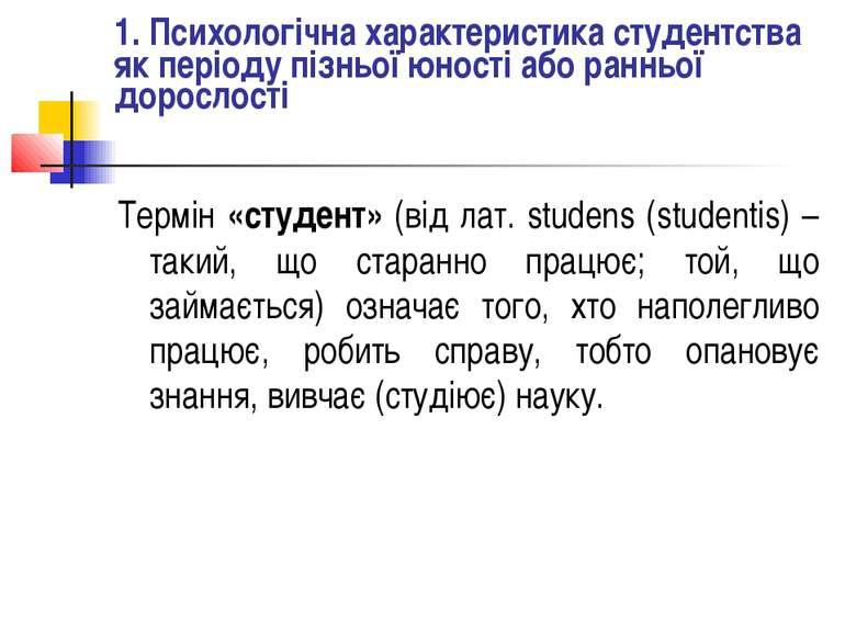 1. Психологічна характеристика студентства як періоду пізньої юності або ранн...