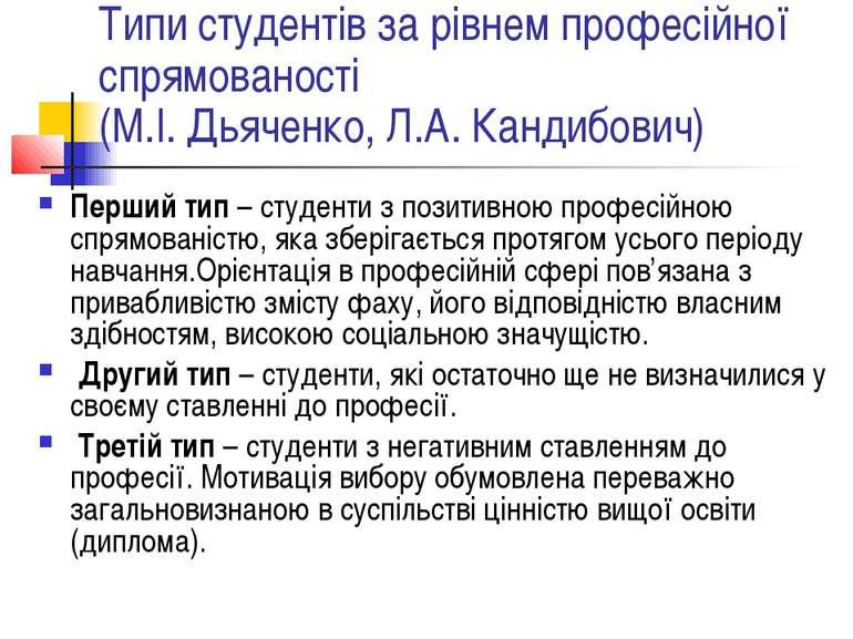 Типи студентів за рівнем професійної спрямованості (М.І. Дьяченко, Л.А. Канди...