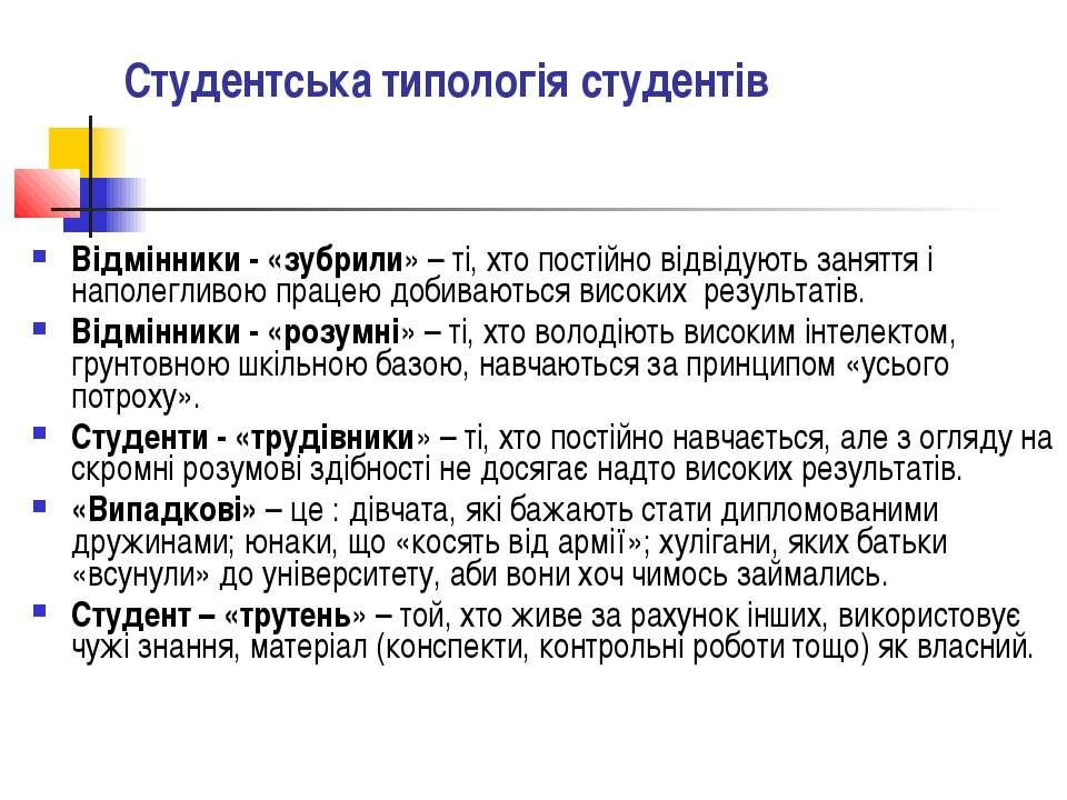 Студентська типологія студентів Відмінники - «зубрили» – ті, хто постійно від...