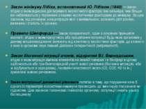 Закон мінімуму Лібіха, встановлений Ю. Лібіхом (1840) — закон, згідно з яким ...