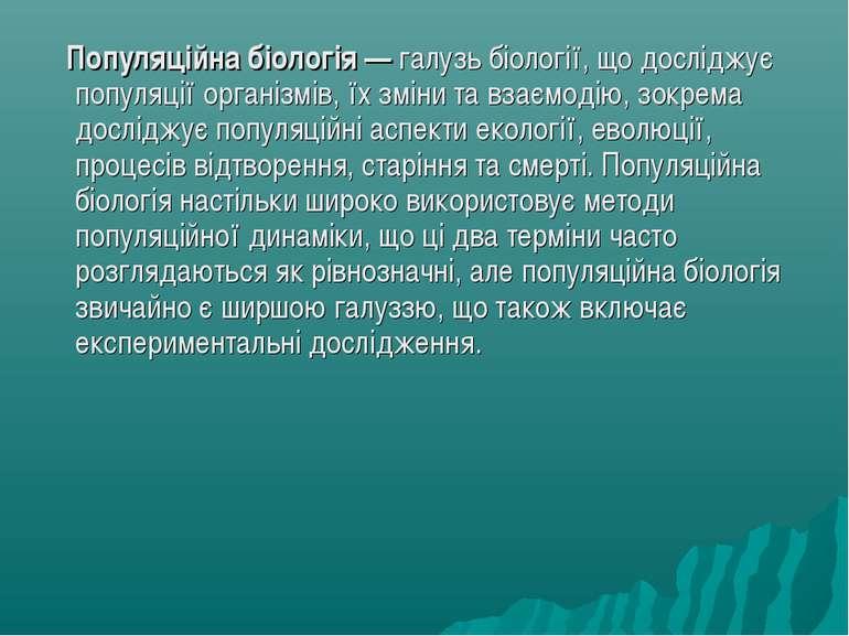 Популяційна біологія — галузь біології, що досліджує популяції організмів, їх...