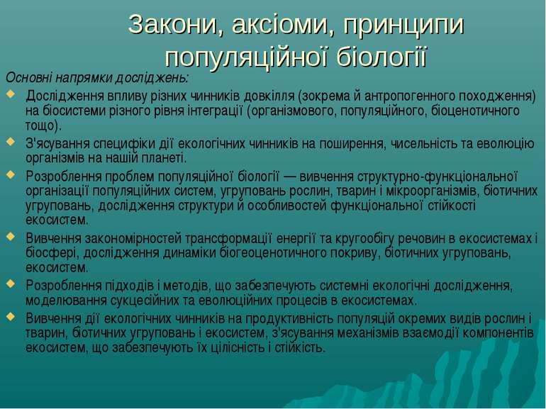 Закони, аксіоми, принципи популяційної біології Основні напрямки досліджень: ...