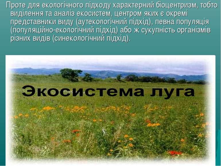 Проте для екологічного підходу характерний біоцентризм, тобто виділення та ан...