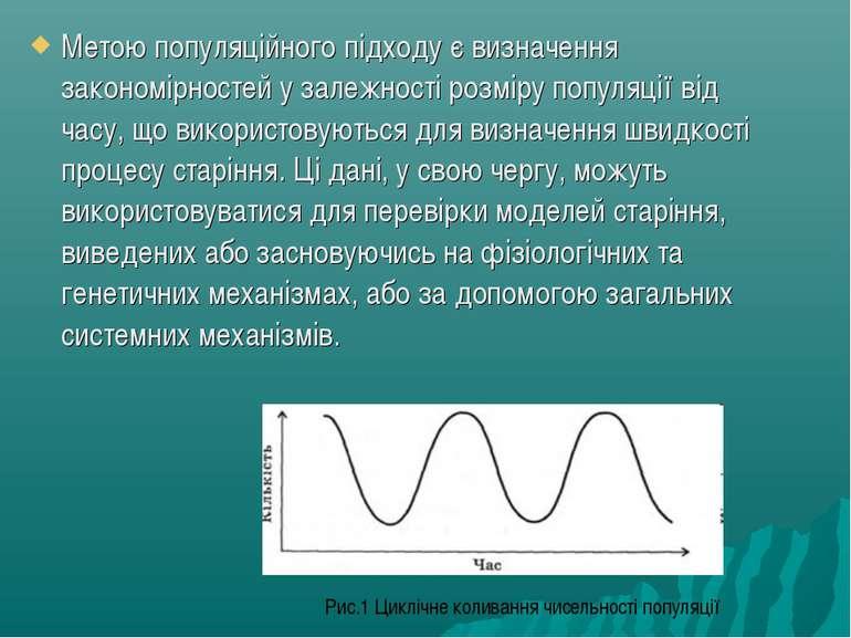 Метою популяційного підходу є визначення закономірностей у залежності розміру...