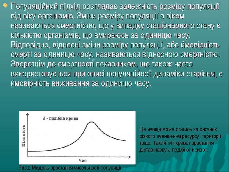 Популяційний підхід розглядає залежність розміру популяції від віку організмі...