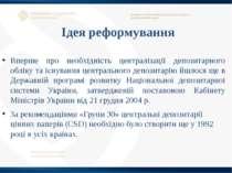 Ідея реформування Вперше про необхідність централізації депозитарного обліку ...