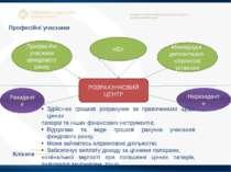 Новації в системі обліку прав на цінні папери та корпоративному праві РОЗРАХУ...
