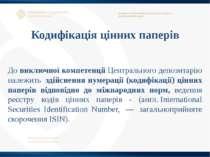 Кодифікація цінних паперів До виключної компетенції Центрального депозитарію ...