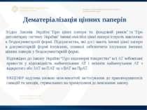 Новації в системі обліку прав на цінні папери та корпоративному праві Дематер...