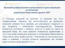 Новації в системі обліку прав на цінні папери та корпоративному праві Принцип...