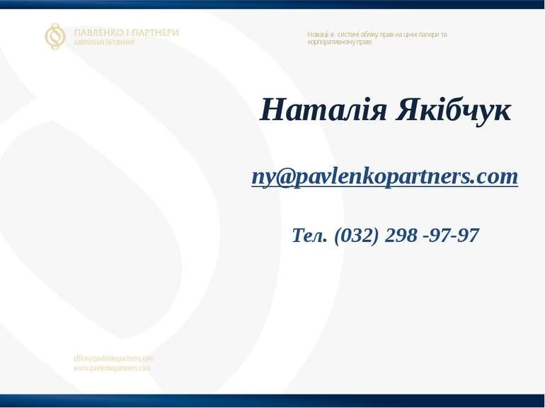 Новації в системі обліку прав на цінні папери та корпоративному праві Наталія...