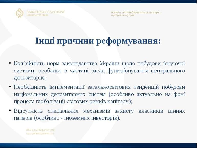 Інші причини реформування: Колізійність норм законодавства України щодо побуд...