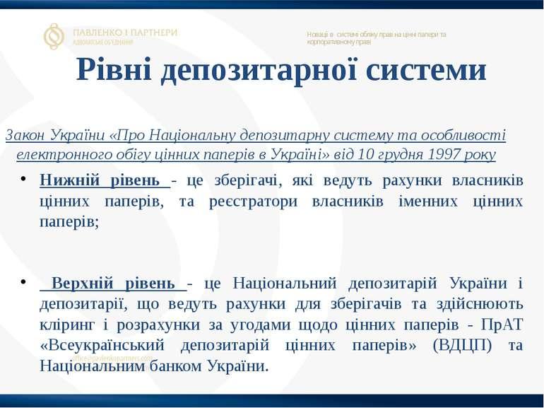 Рівні депозитарної системи Закон України«Про Національну депозитарну систему...