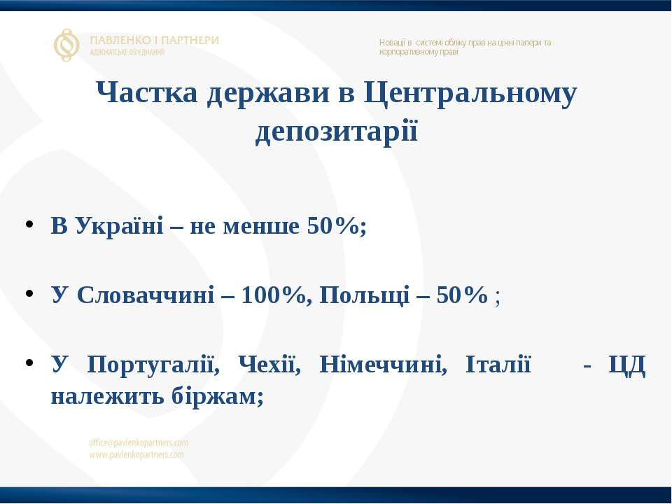 Частка держави в Центральному депозитарії В Україні – не менше 50%; У Словачч...