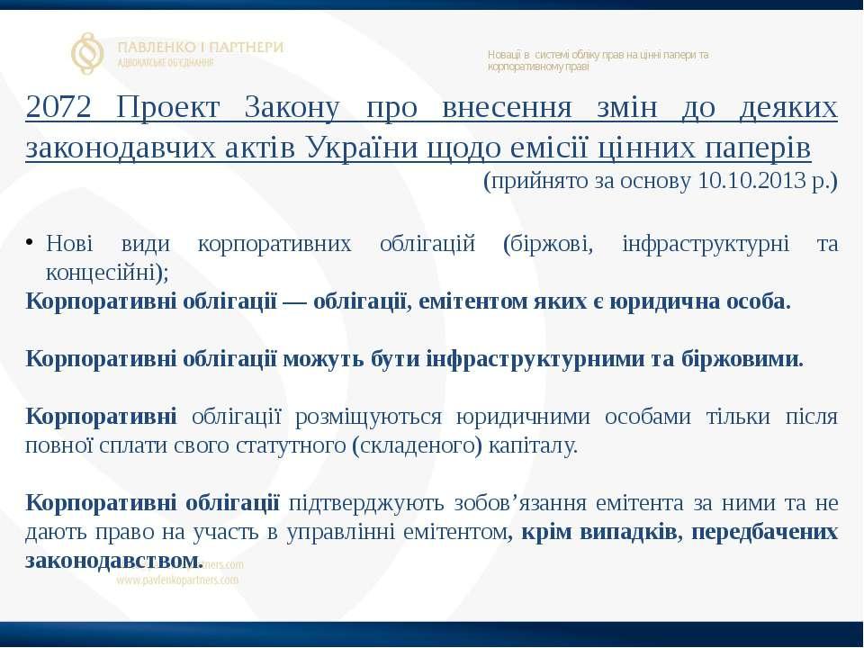 Новації в системі обліку прав на цінні папери та корпоративному праві 2072 Пр...