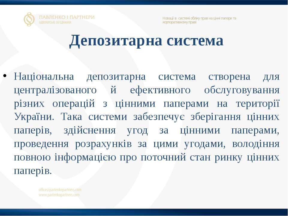 Депозитарна система Національна депозитарна система створена для централізова...