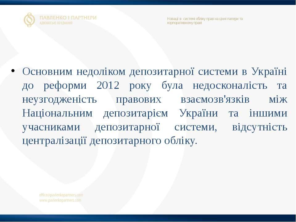 Основним недоліком депозитарної системи в Україні до реформи 2012 року була н...