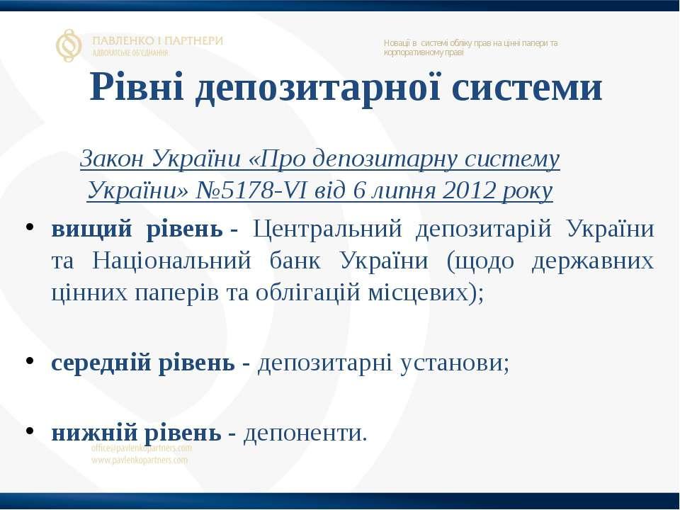 Рівні депозитарної системи Закон України«Про депозитарну систему України»№5...