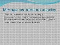 Методи системного аналізу Методи системного аналізу по своїй суті призначають...