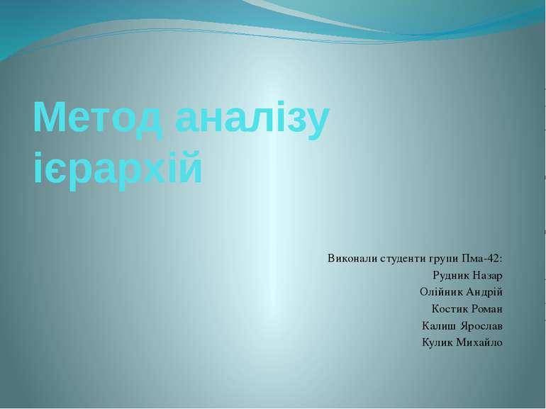 Метод аналізу ієрархій Виконали студенти групи Пма-42: Рудник Назар Олійник А...