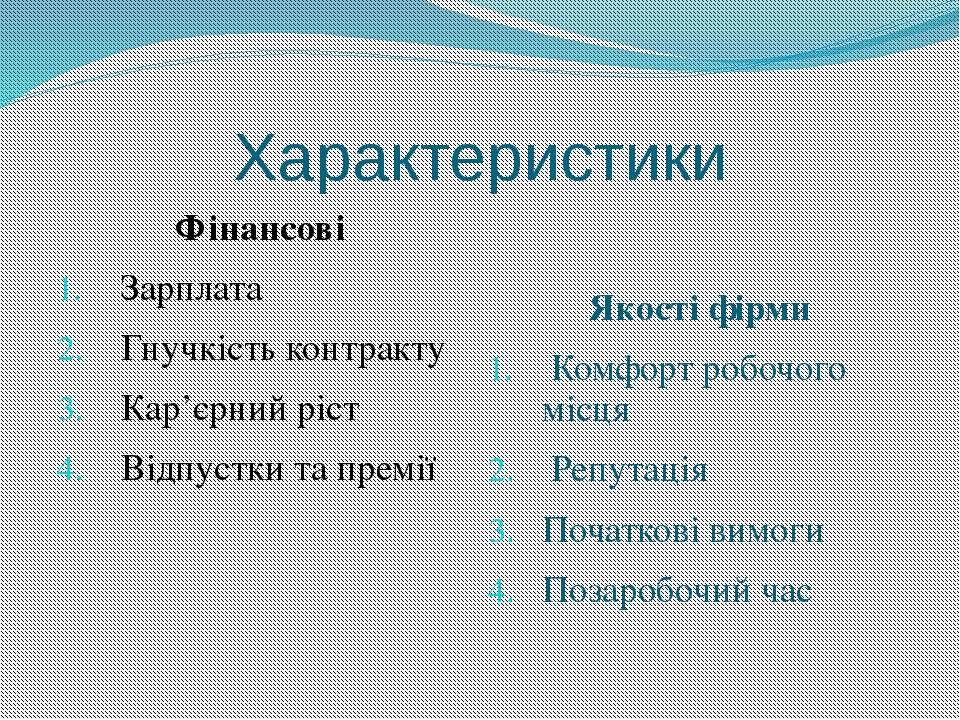 Характеристики Фінансові Зарплата Гнучкість контракту Кар'єрний ріст Відпустк...