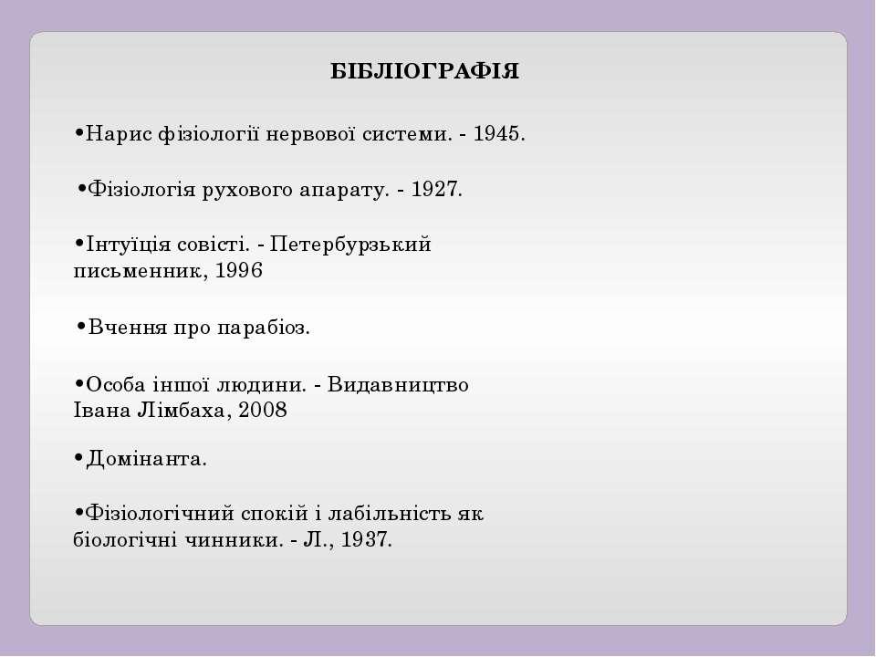 •Нарис фізіології нервової системи. - 1945. •Фізіологія рухового апарату. - 1...