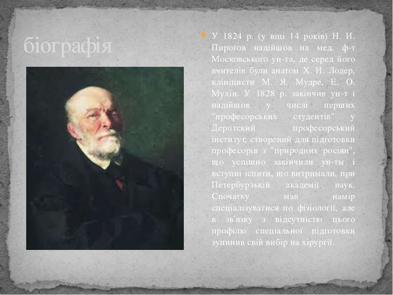 У 1824 р. (у віці 14 років) Н. И. Пирогов надійшов на мед. ф-т Московського у...