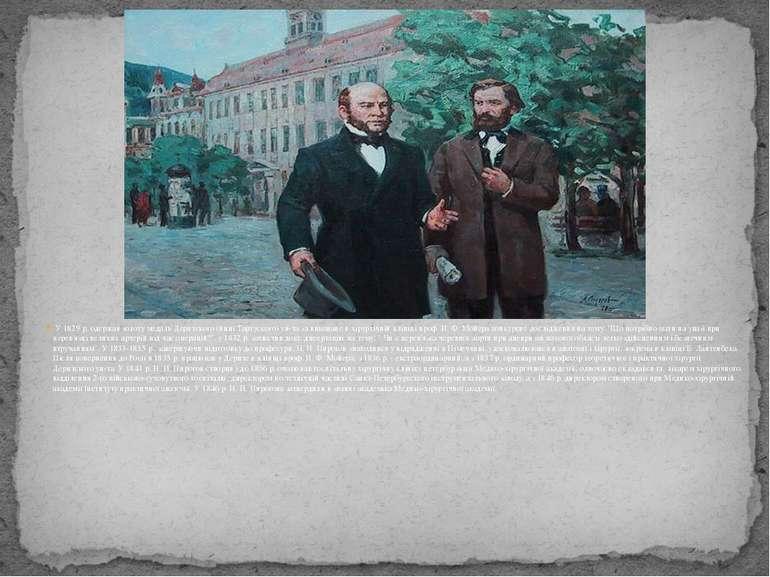 У 1829 р. одержав золоту медаль Дерптского (нині Тартуского) ун-та за викона...