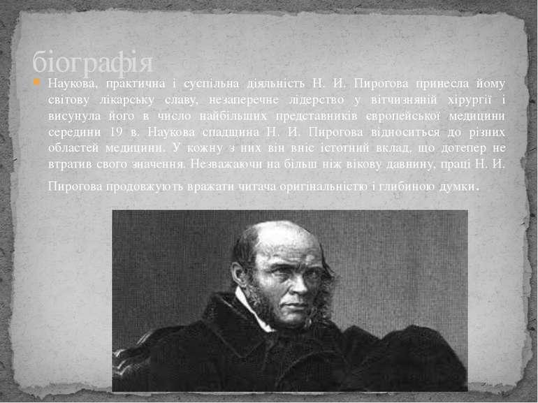 Наукова, практична і суспільна діяльність Н. И. Пирогова принесла йому світов...