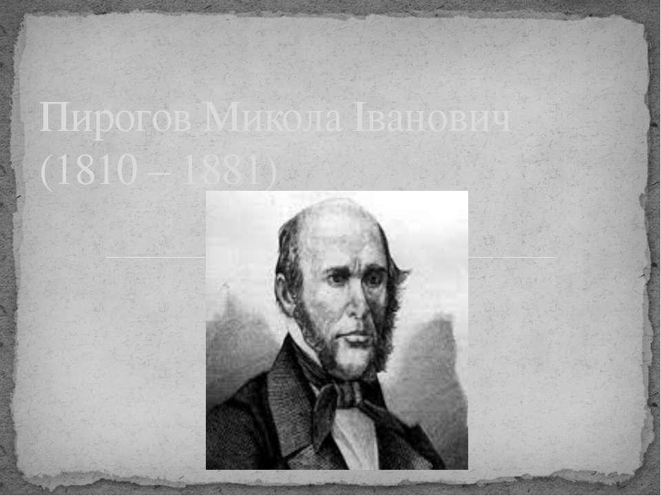 Пирогов Микола Іванович (1810 – 1881)