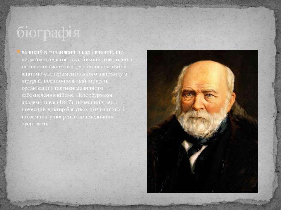 великий вітчизняний лікар і вчений, що видається,педагог і суспільний діяч; о...