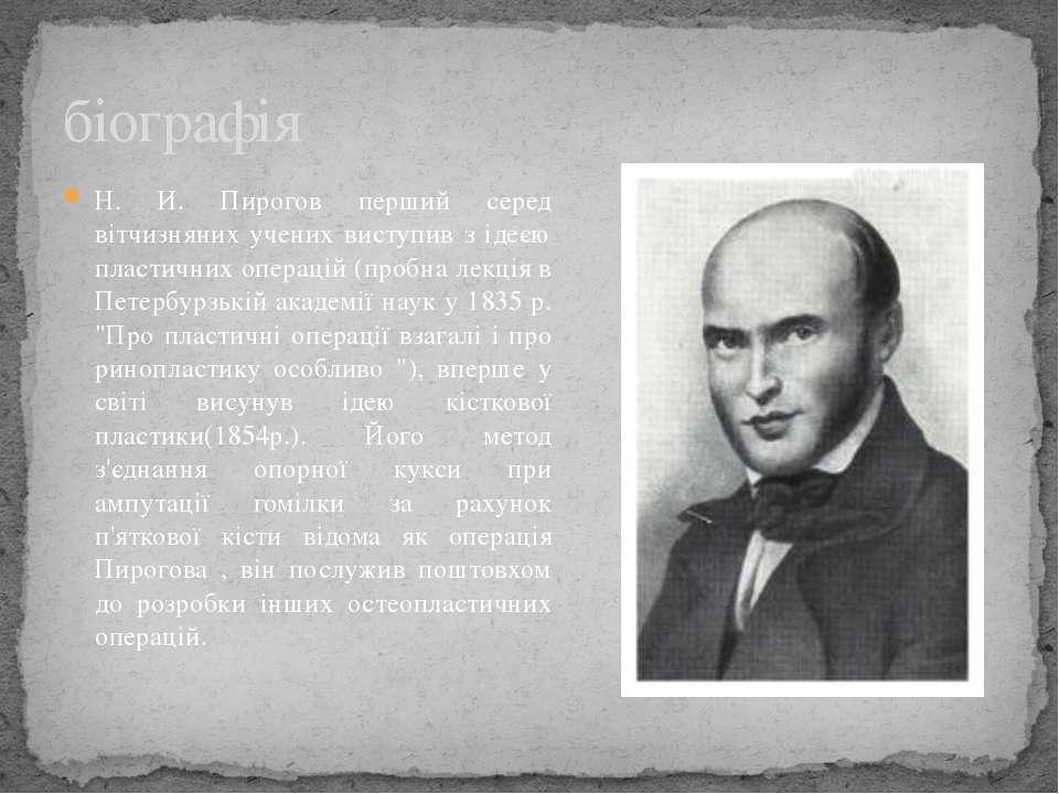 Н. И. Пирогов перший серед вітчизняних учених виступив з ідеєю пластичних опе...