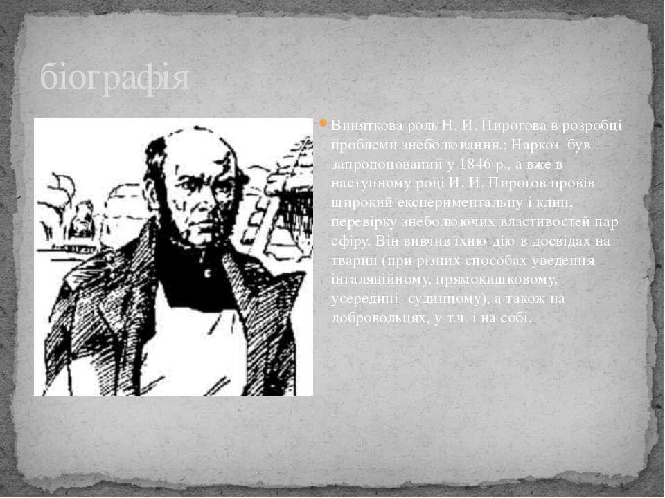 Виняткова роль Н. И. Пирогова в розробці проблеми знеболювання.; Наркоз був з...