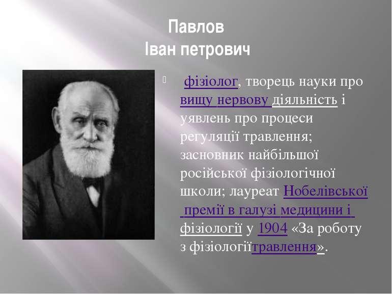 Павлов Іван петрович фізіолог, творець науки провищу нервову діяльністьі у...