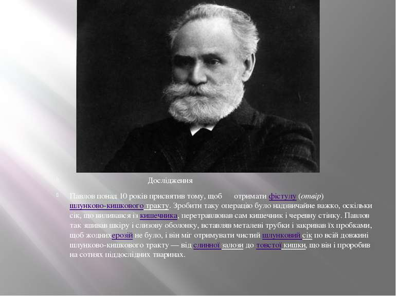 Дослідження Павлов понад 10 років присвятив тому, щоб отриматифістулу(отвір...