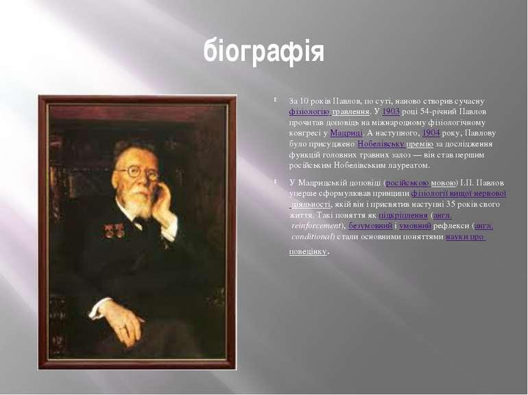 біографія За 10 років Павлов, по суті, наново створив сучаснуфізіологію трав...