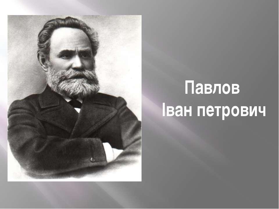 Павлов Іван петрович