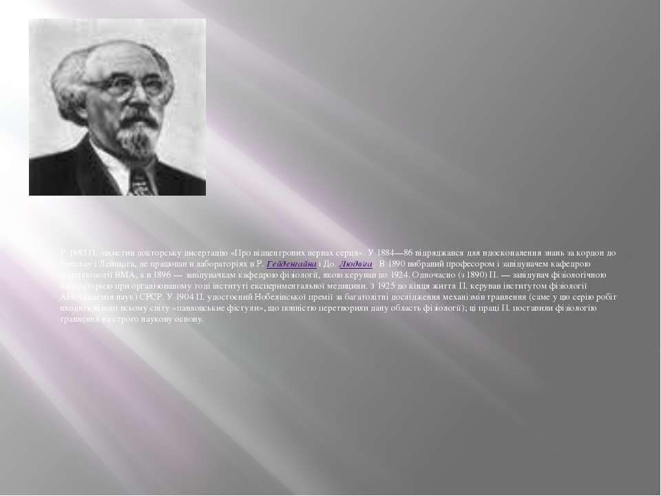 У 1883 П. захистив докторську дисертацію «Про відцентрових нервах серця». У 1...